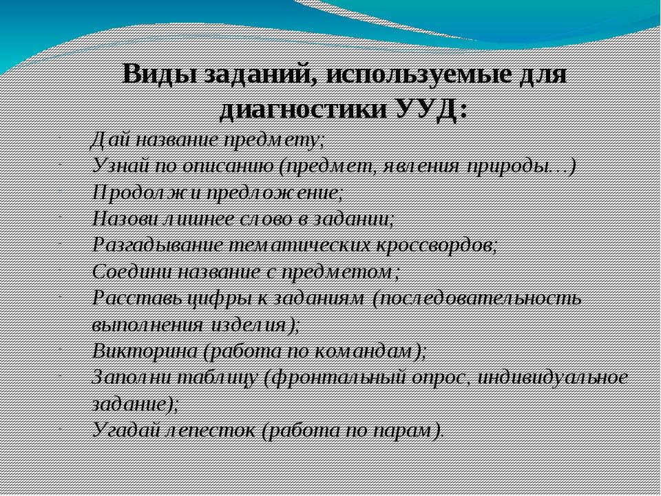 Виды заданий, используемые для диагностики УУД: Дай название предмету; Узнай...