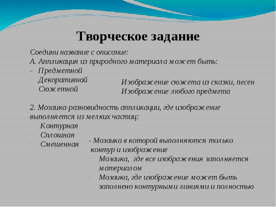 Творческое задание Соедини название с описание: А. Аппликация из природного м...