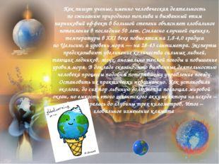 Человечество губит свою колыбель— Землю. Именно деятельность человека привод