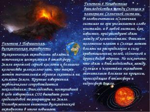 Гипотеза 4 Неизвестные взаимодействия между Солнцем и планетами Солнечной сис