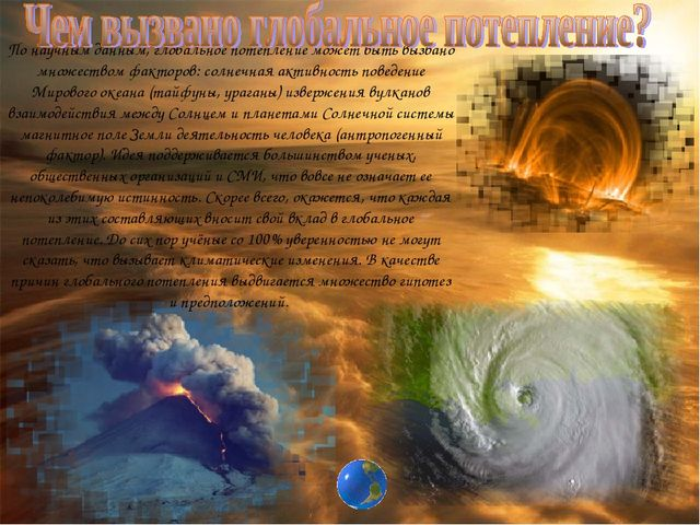 По научным данным, глобальное потепление может быть вызвано множеством факто...