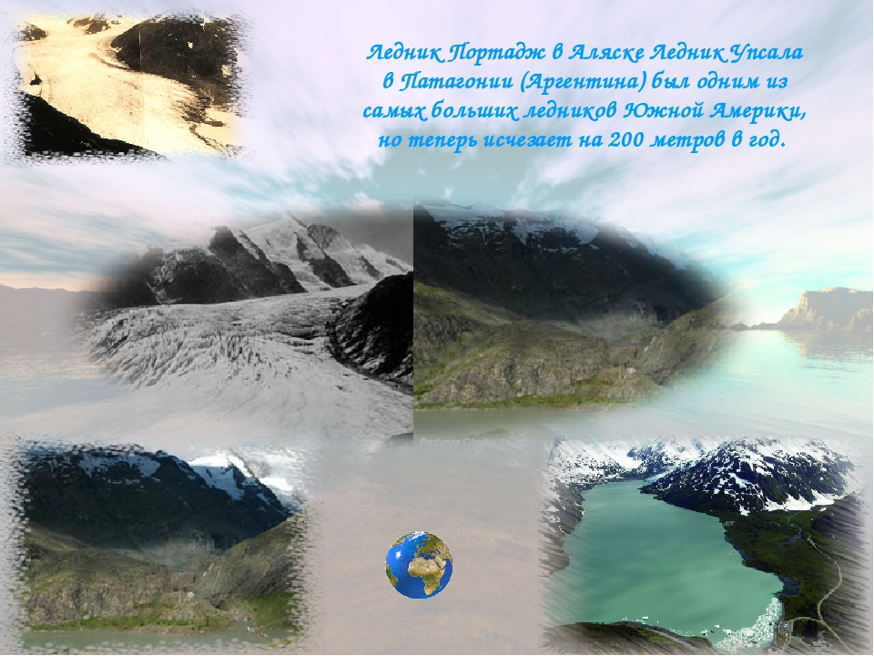 Ледник Портадж в Аляске Ледник Упсала в Патагонии (Аргентина) был одним из са...