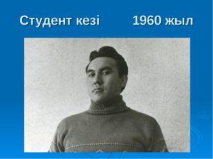 Студент кезі 1960 жыл