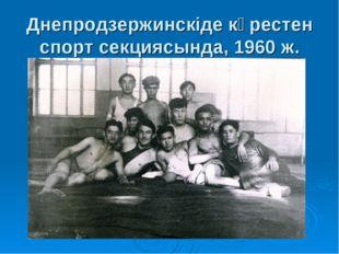 Днепродзержинскіде күрестен спорт секциясында, 1960 ж.