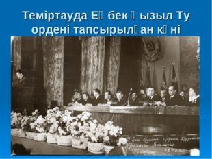 Теміртауда Еңбек Қызыл Ту ордені тапсырылған күні