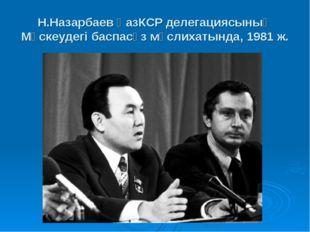 Н.Назарбаев ҚазКСР делегациясының Мәскеудегі баспасөз мәслихатында, 1981 ж.