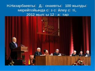 Н.Назарбаевтың Д.Қонаевтың 100 жылдық мерейтойында сөз сөйлеу сәті, 2012 жылғ