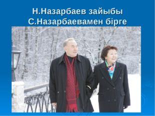 Н.Назарбаев зайыбы С.Назарбаевамен бірге