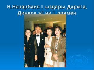 Н.Назарбаев қыздары Дариға, Динара және Әлиямен