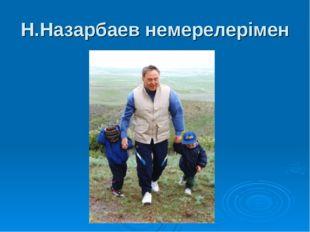 Н.Назарбаев немерелерімен