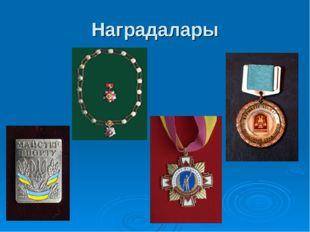 Наградалары