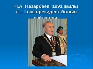Н.А. Назарбаев 1991 жылы тұңғыш президент болып сайланды