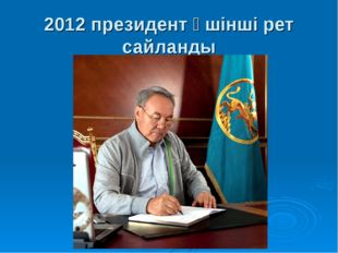 2012 президент үшінші рет сайланды