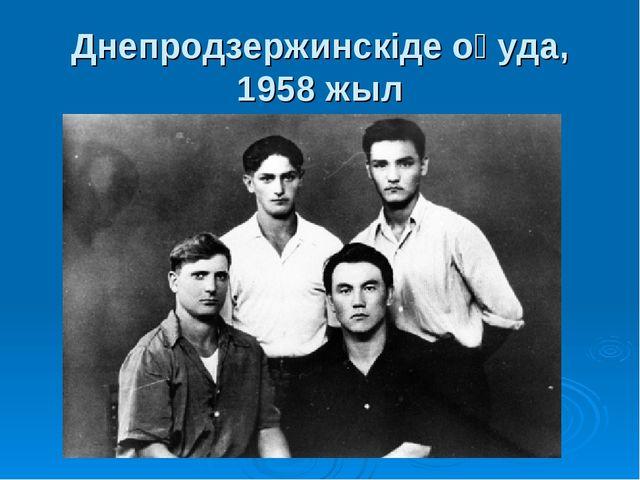 Днепродзержинскіде оқуда, 1958 жыл