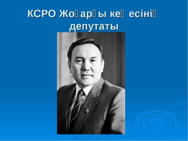 КСРО Жоғарғы кеңесінің депутаты