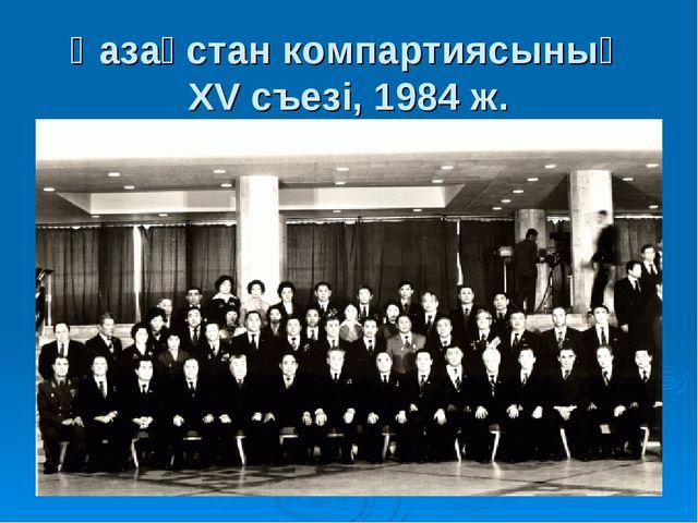Қазақстан компартиясының ХV съезі, 1984 ж.