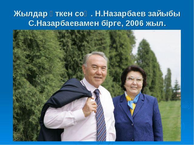 Жылдар өткен соң. Н.Назарбаев зайыбы С.Назарбаевамен бірге, 2006 жыл.