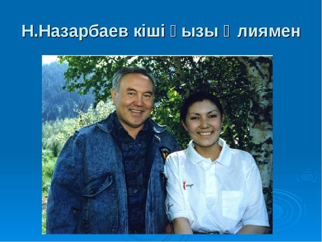 Н.Назарбаев кіші қызы Әлиямен