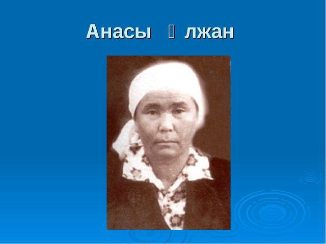 Анасы Әлжан