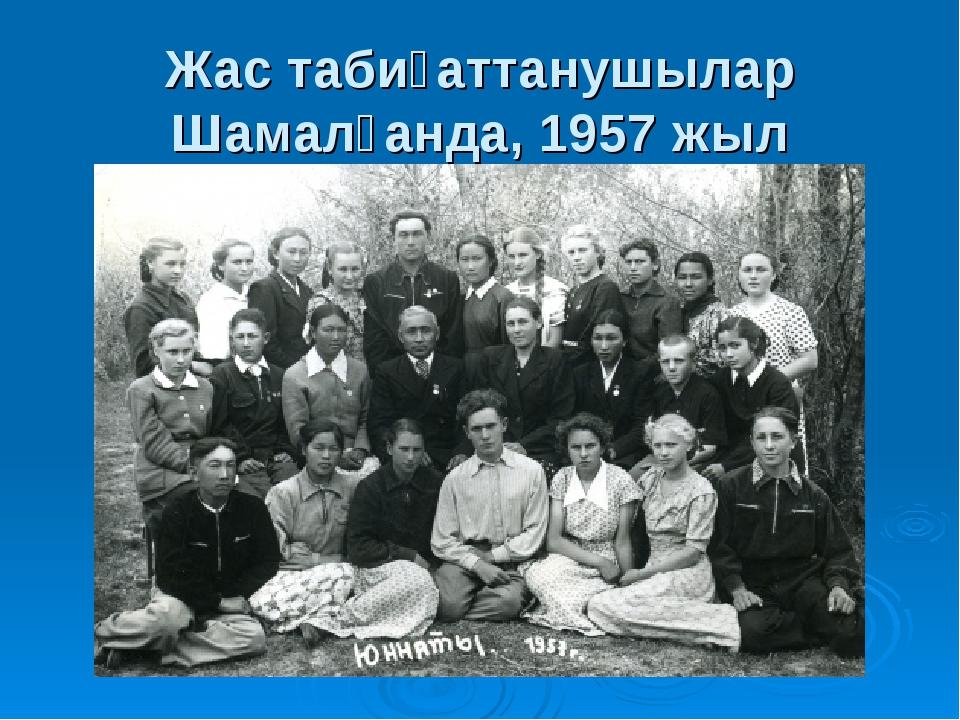 Жас табиғаттанушылар Шамалғанда, 1957 жыл