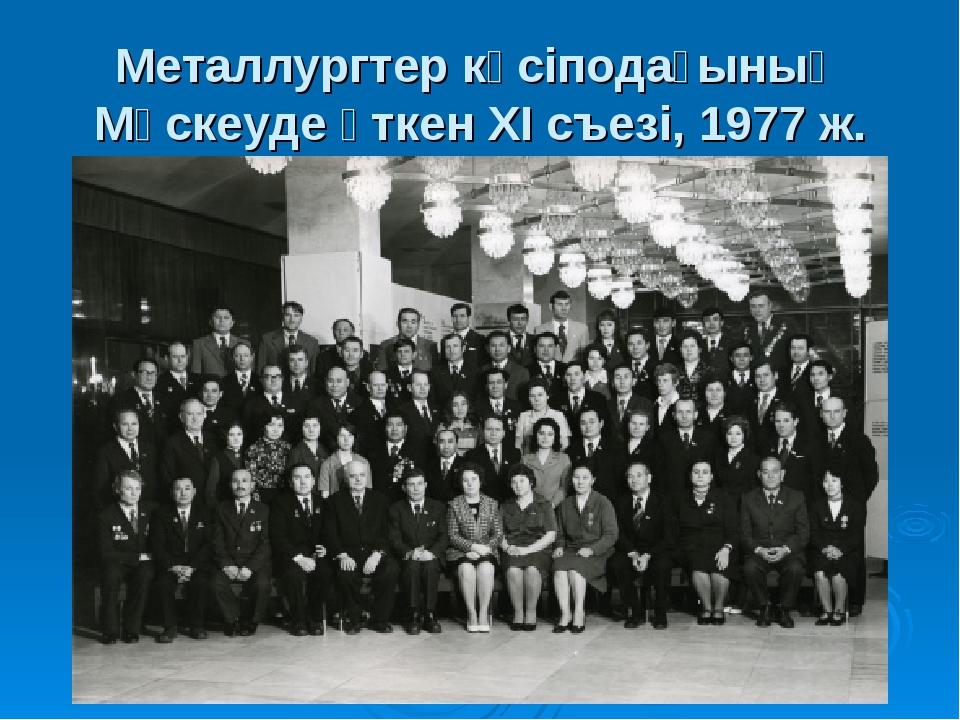 Металлургтер кәсіподағының Мәскеуде өткен ХІ съезі, 1977 ж.