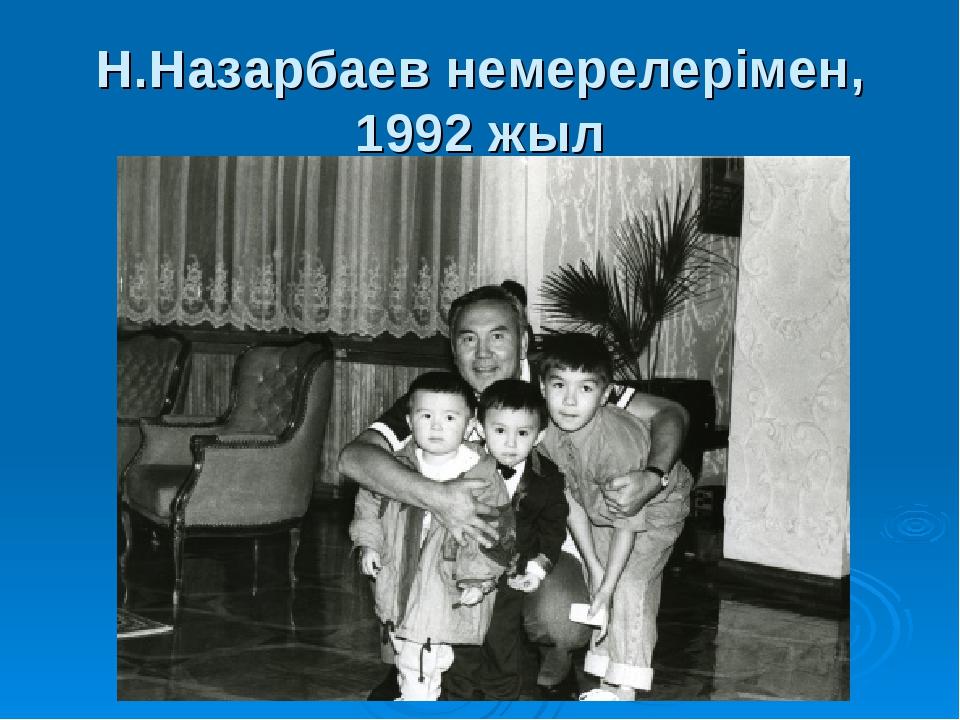 Н.Назарбаев немерелерімен, 1992 жыл
