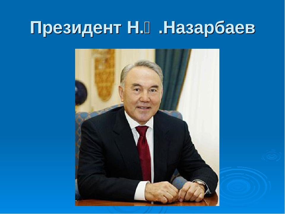 Президент Н.Ә.Назарбаев