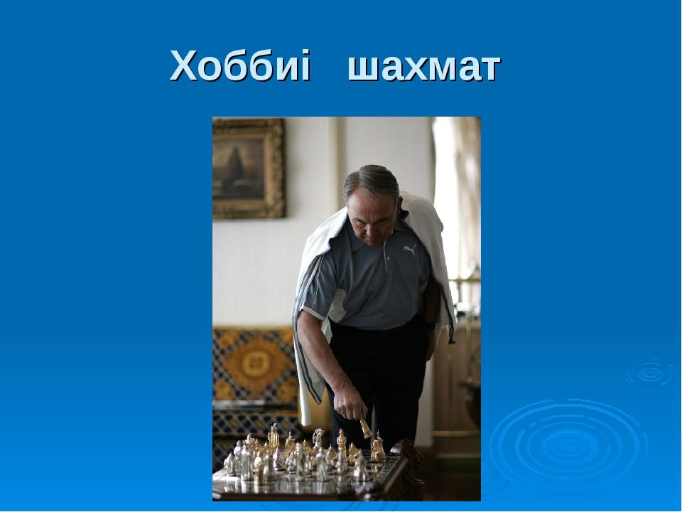 Хоббиі шахмат