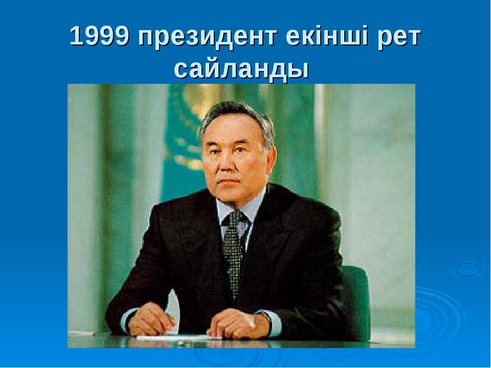 1999 президент екінші рет сайланды