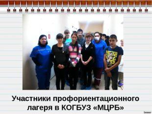 Участники профориентационного лагеря в КОГБУЗ «МЦРБ»