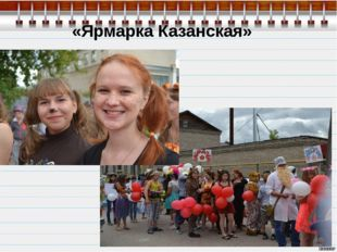 «Ярмарка Казанская»