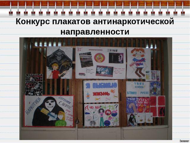 Конкурс плакатов антинаркотической направленности