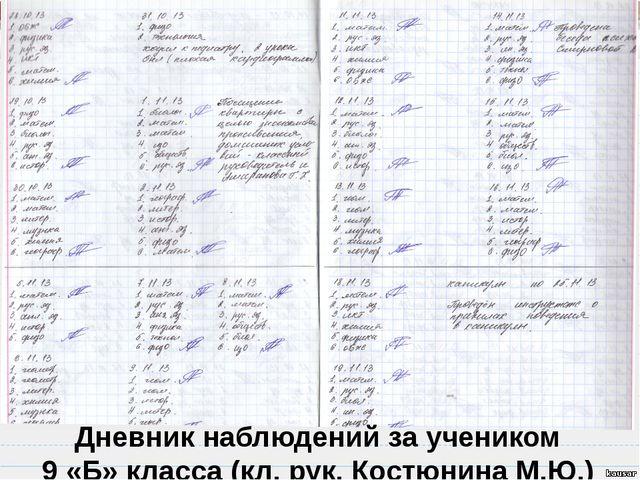 Дневник наблюдений за учеником 9 «Б» класса (кл. рук. Костюнина М.Ю.)