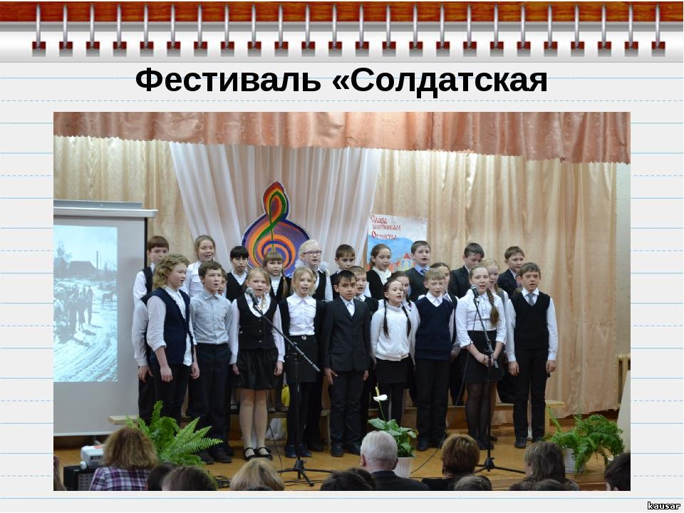 Фестиваль «Солдатская завалинка»