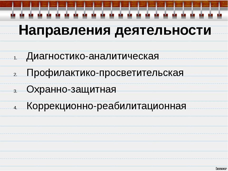 Направления деятельности Диагностико-аналитическая Профилактико-просветительс...