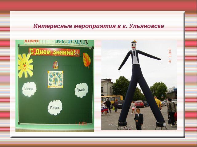 Интересные мероприятия в г. Ульяновске