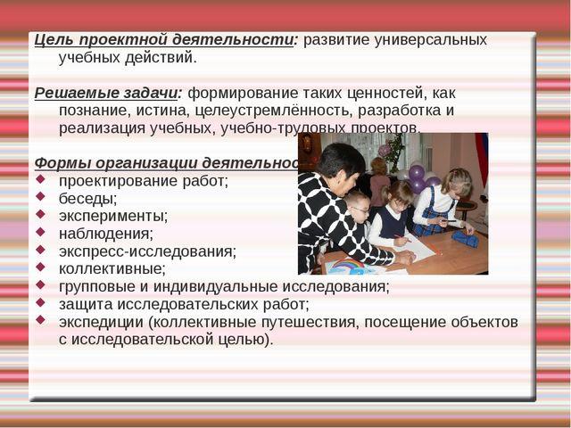 Цель проектной деятельности: развитие универсальных учебных действий. Решаемы...