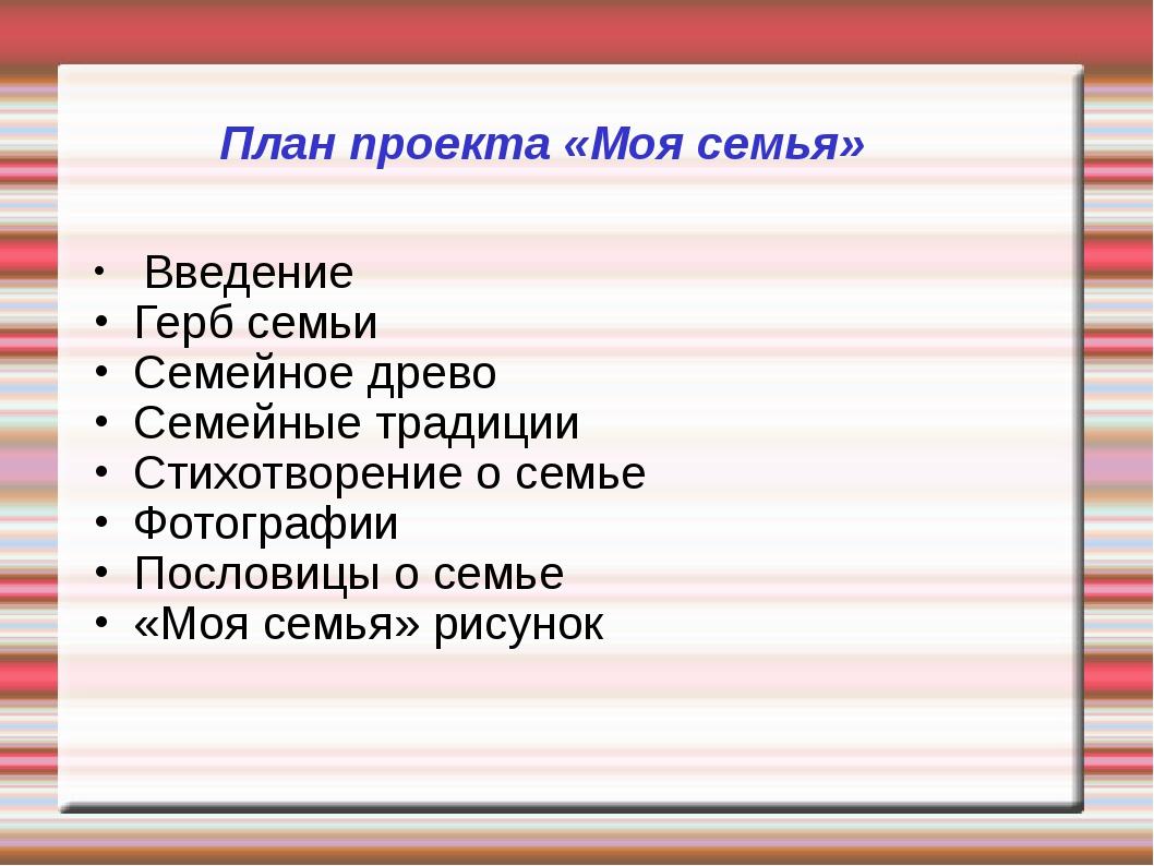 План проекта «Моя семья» Введение Герб семьи Семейное древо Семейные традиции...