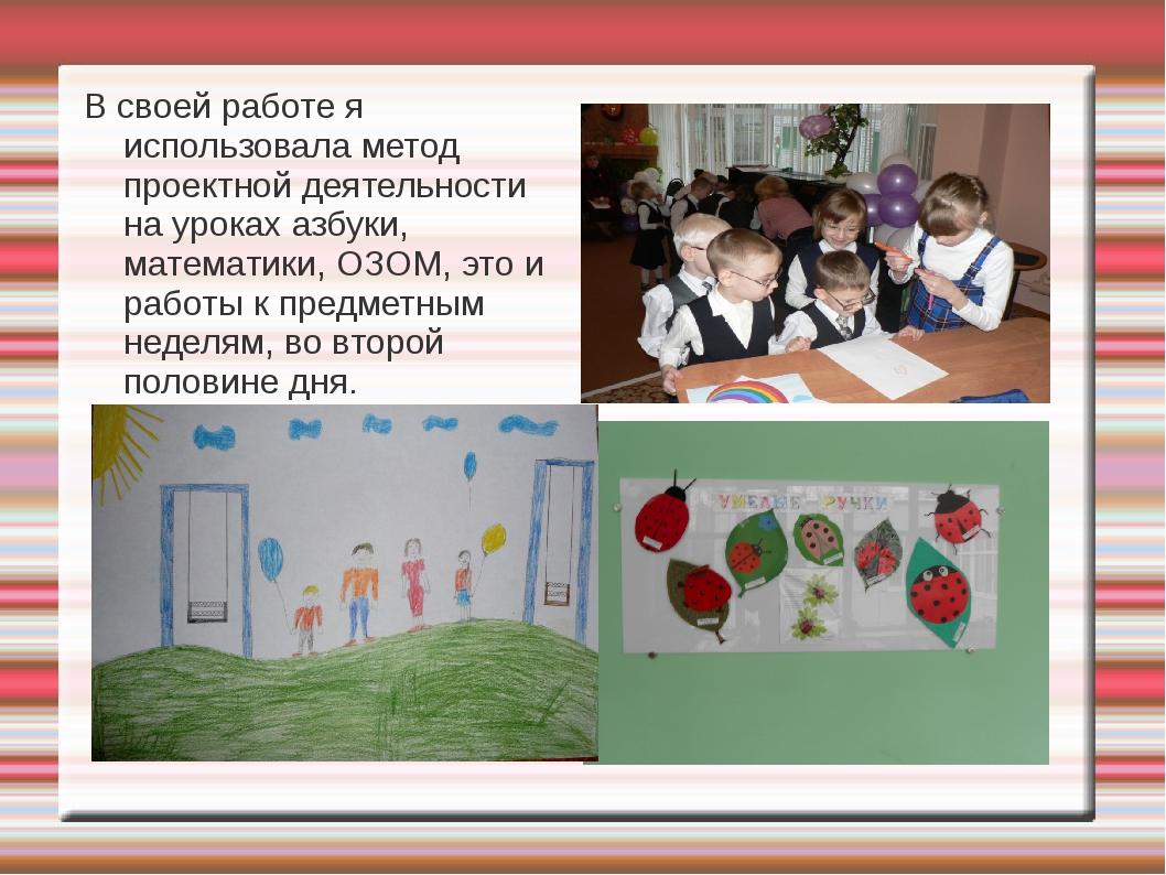 В своей работе я использовала метод проектной деятельности на уроках азбуки,...