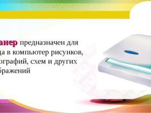 Сканер предназначен для ввода в компьютер рисунков, фотографий, схем и других