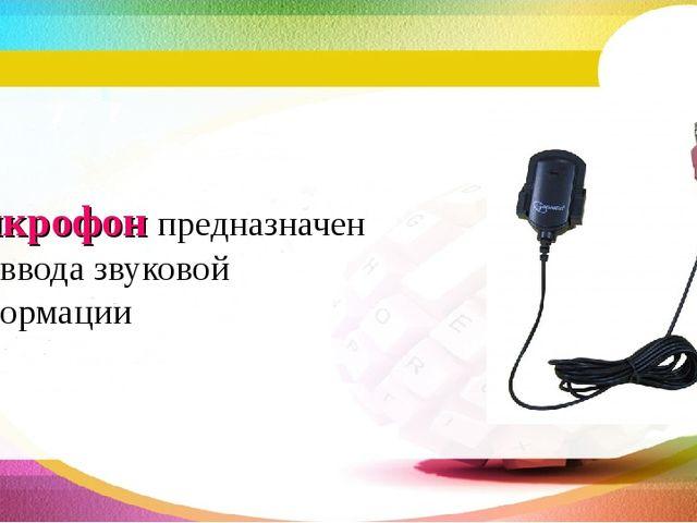 Микрофон предназначен для ввода звуковой информации