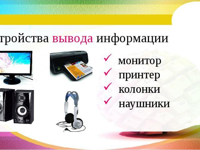 Устройства вывода информации монитор принтер колонки наушники
