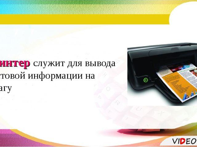 Принтер служит для вывода текстовой информации на бумагу