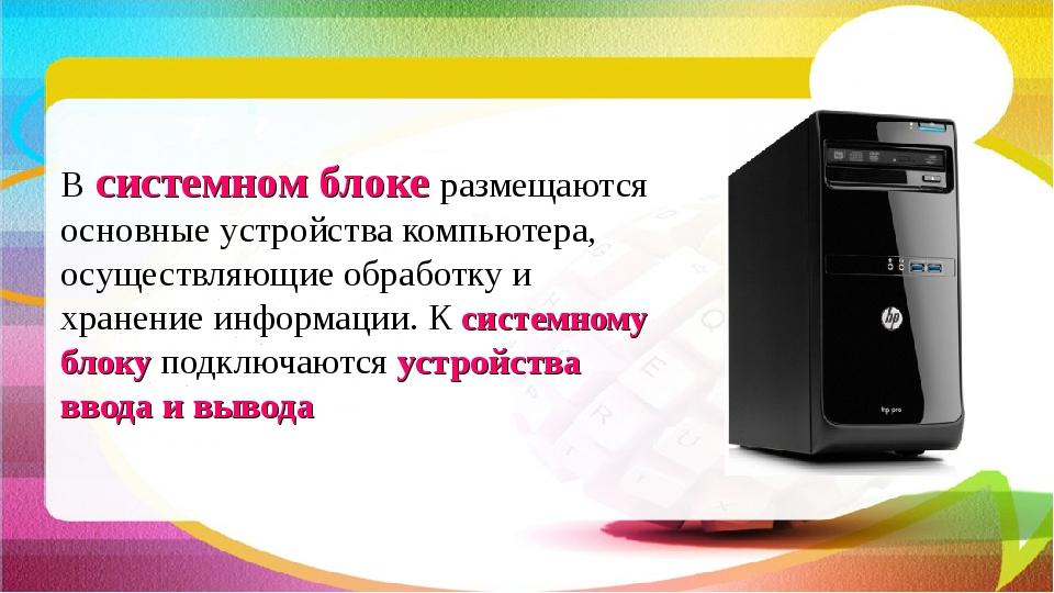 В системном блоке размещаются основные устройства компьютера, осуществляющие...