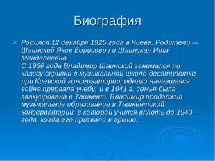 Биография Родился 12 декабря 1925 года в Киеве. Родители — Шаинский Яков Бори