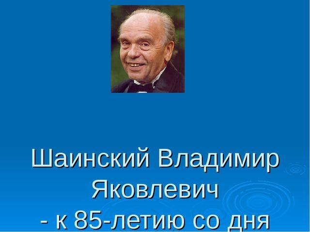 Шаинский Владимир Яковлевич - к 85-летию со дня рождения
