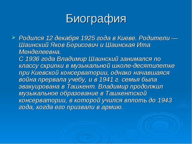 Биография Родился 12 декабря 1925 года в Киеве. Родители — Шаинский Яков Бори...