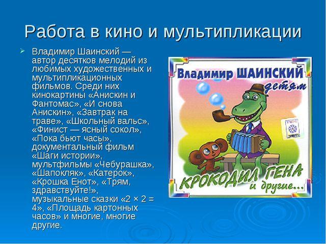 Работа в кино и мультипликации Владимир Шаинский — автор десятков мелодий из...