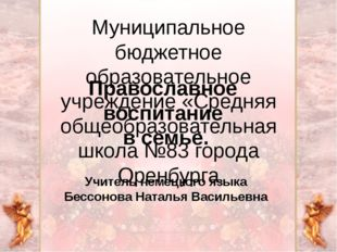Православное воспитание в семье. Учитель немецкого языка Бессонова Наталья Ва