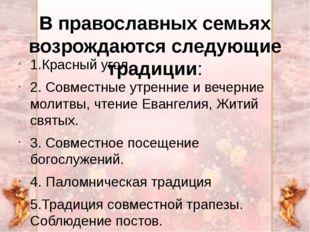 В православных семьях возрождаются следующие традиции: 1.Красный угол. 2. Сов